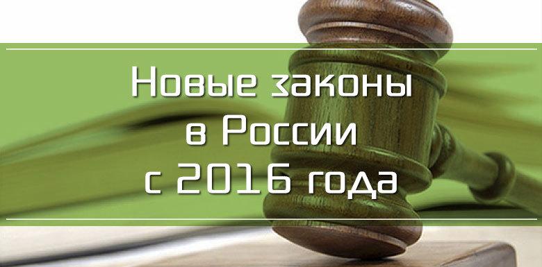 Новые законы которые вступят в силу в 2017 году алименты