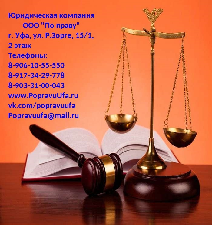 телефон бесплатной юридической консультации уфа