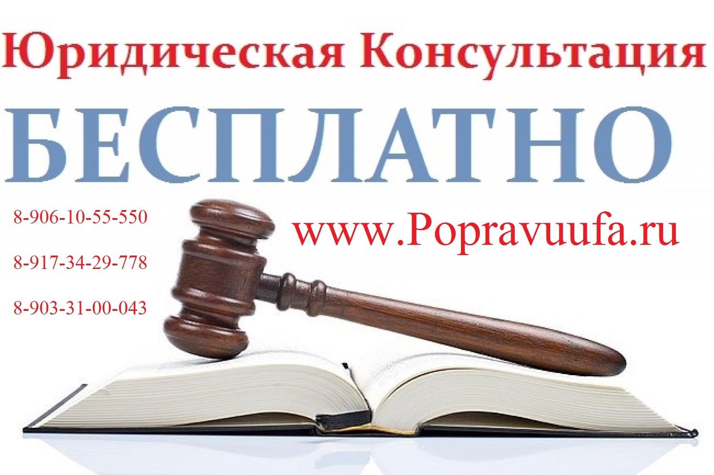 юридическая консультация бесплатно уфа онлайн